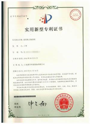 波纹板式隔油池专利证书