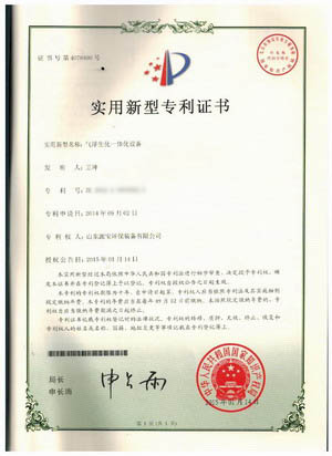 气浮生化一体化设备专利证书