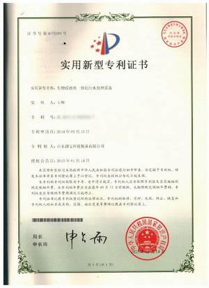 生物膜滤池专利证书