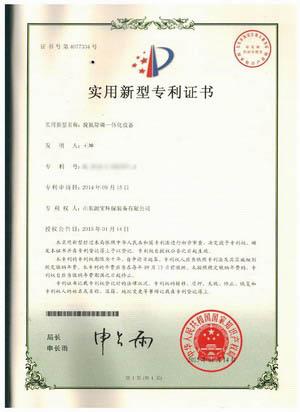 脱氧除磷一体化设备专利证书