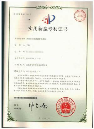 斜管隔油池专利证书