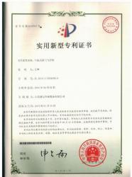 平流式溶气气浮机专利证书