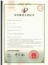 斜管沉淀过滤一体机专利证书